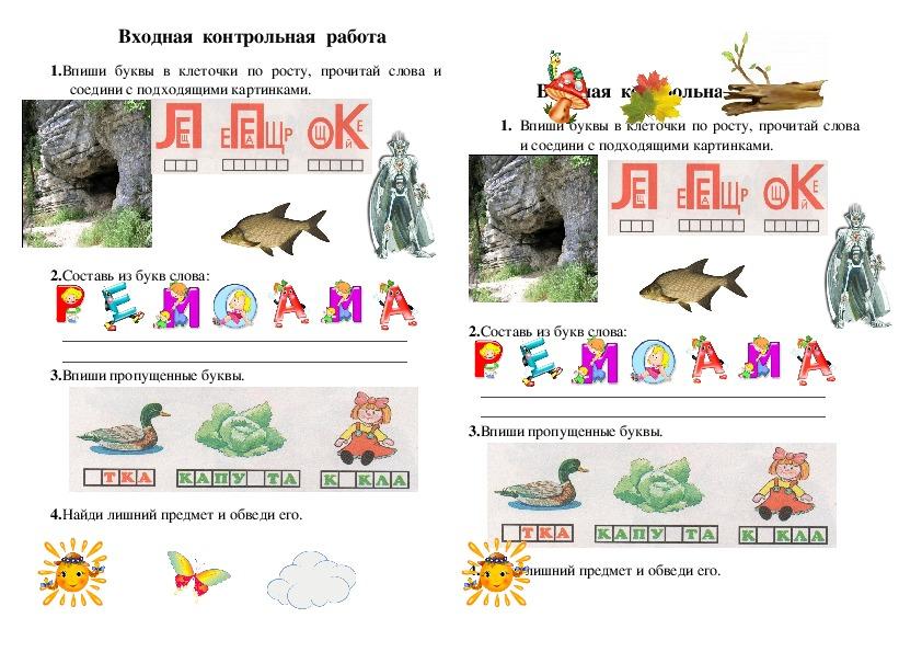 Входная контрольная работа по русскому языку в 1 классе