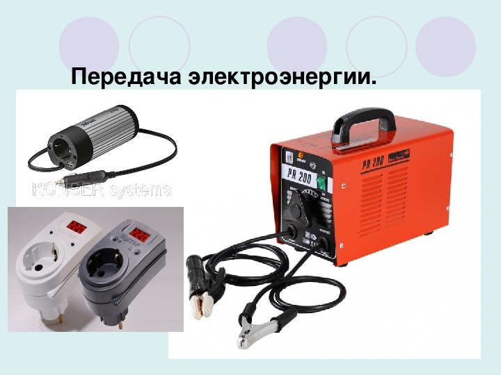 """Презентация по физике на тему """"Производство, передача и использование электроэнергии"""" (11 класс,физика)"""