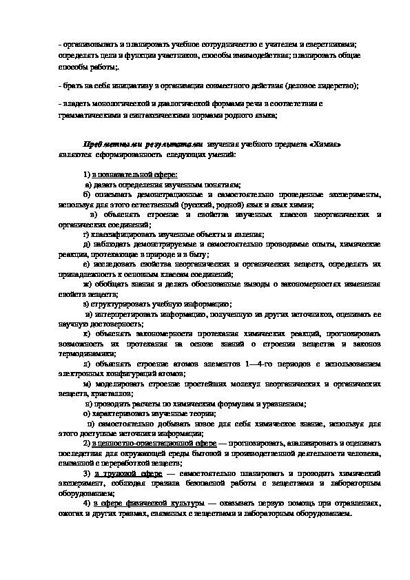 РАБОЧАЯ ПРОГРАММА учебного курса «Химия» в 10  классе (ФГОС).