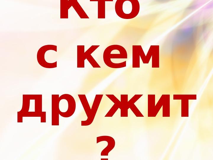 """Воспитательный час """"Дружба - великая сила"""""""