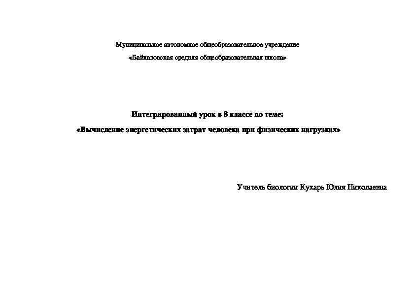 Интегрированный урок биологии, информатики и физкультуры в 8 классе по теме  «Вычисление энергетических затрат человека при физических нагрузках»