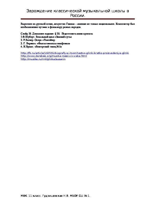 """Конспект урока по МХК на тему """"Зарождение классической музыкальной школы в России"""" (11 класс, МХК)"""