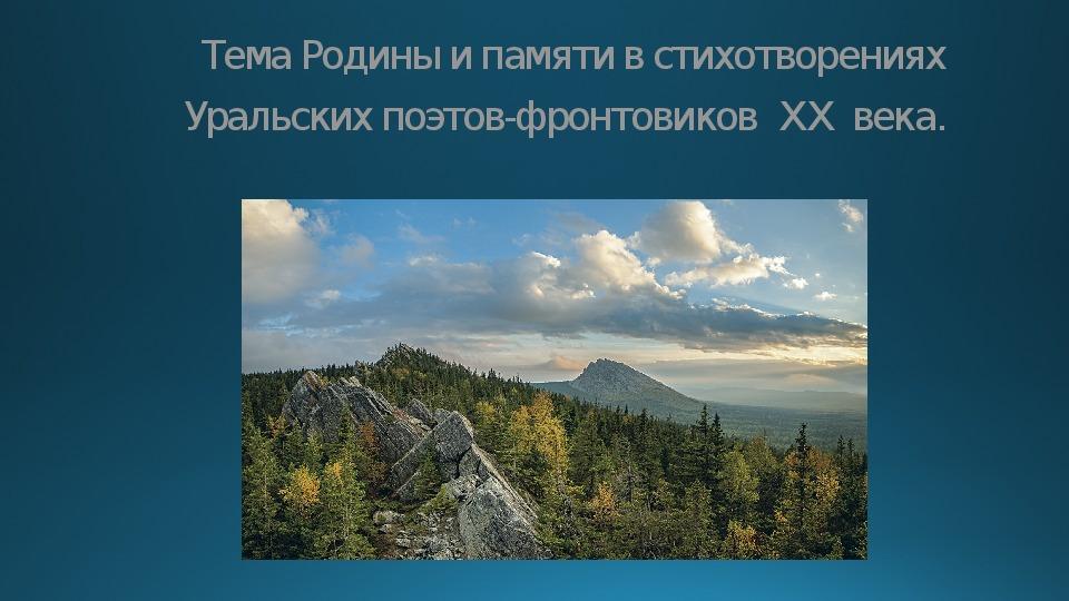 Тема Родины и Памяти в стихотворениях Уральских поэтов.