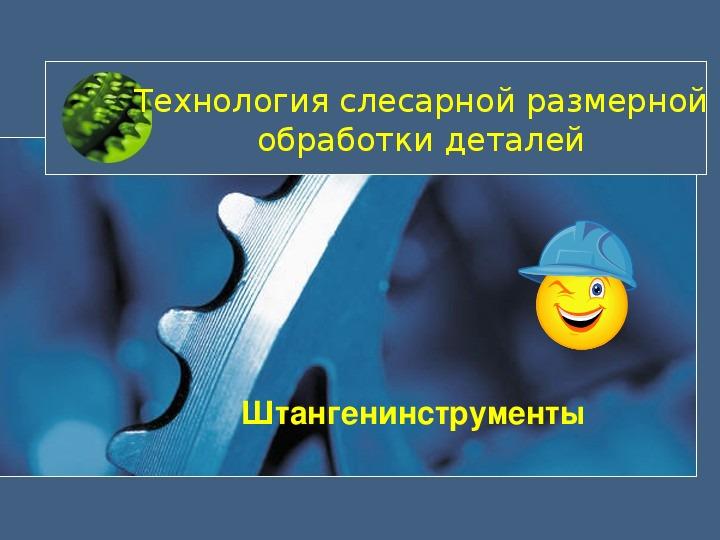 """Презентация по МДК 04.01 Технология обработки на металлорежущих станках на тему: """"Штангенинструменты"""""""