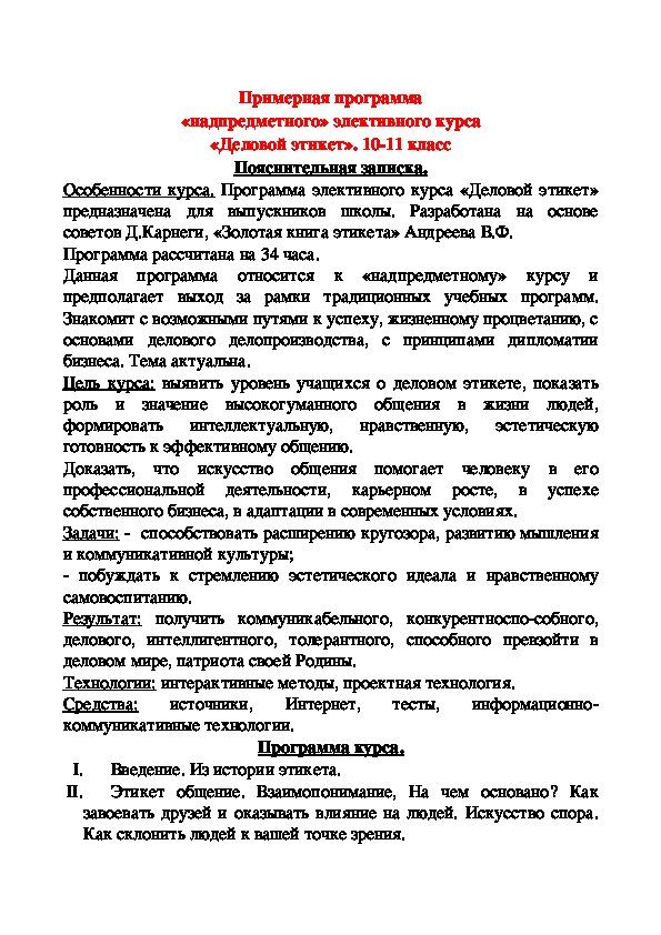 """Примерная программа элективного курса """"Деловой этикет"""""""