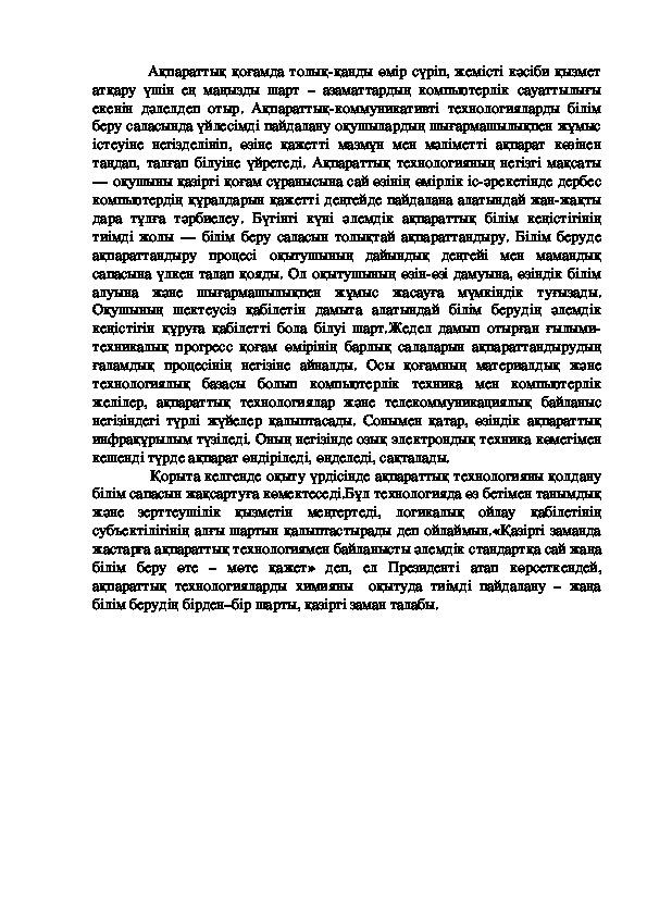 """Баяндама """"Ақпараттық-коммуникативтік технологияларды пайдалану– білім сапасын көтерудің факторы"""""""