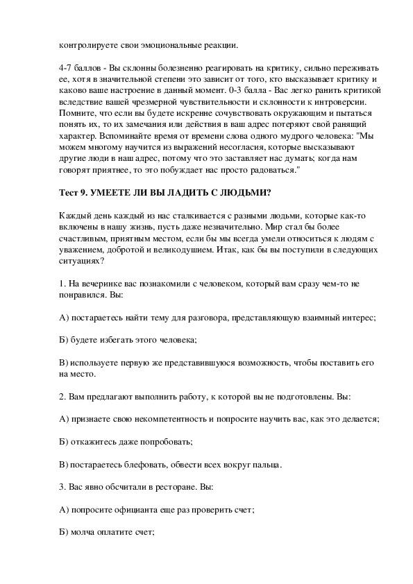 Программа элективного курса «Ваш путь к успеху. Основы делового общения» (Курс по выбору для предпрофильной подготовки. 9 класс)