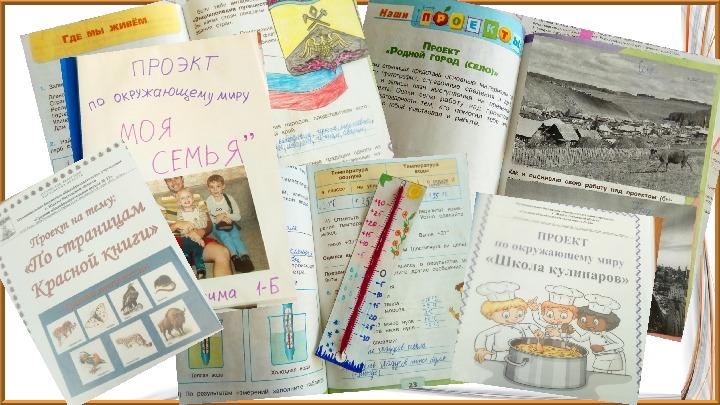 Применение метода проектов в начальной школе. Это нужно?  Это сложно?..