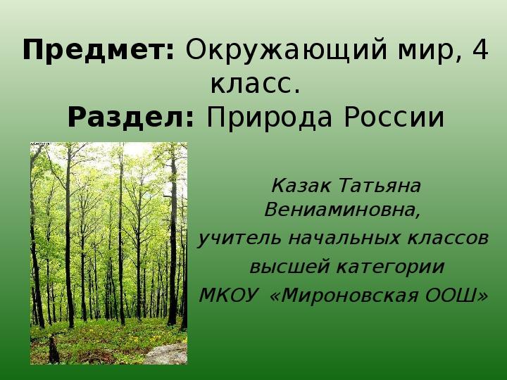 Конспект урока по  окружающему миру. 4 класс. Учебник «Мир вокруг нас» А.А.Плешакова.  Тема урока: Лес и человек.