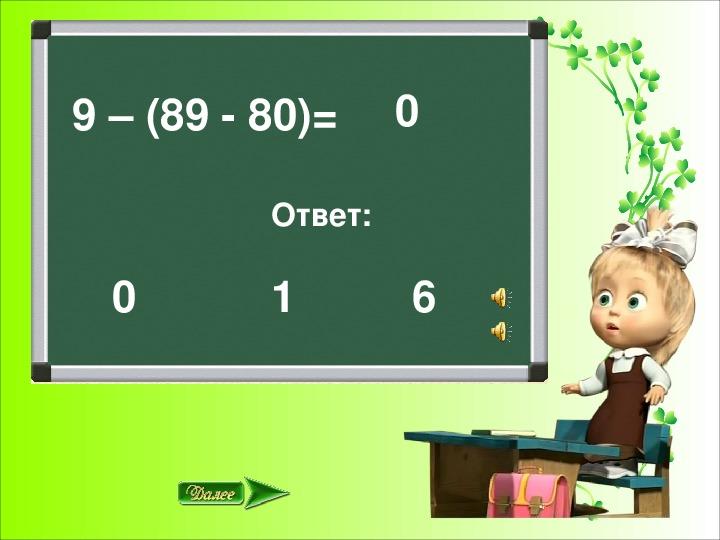 """Презентация к уроку математики """"Сложение двузначных и однозначных чисел"""" (2 класс)."""