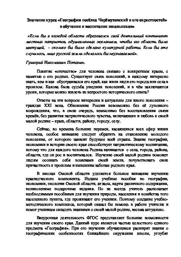 Значение курса «География посёлка Черёмуховский и его окрестностей» в обучении и воспитании школьников»