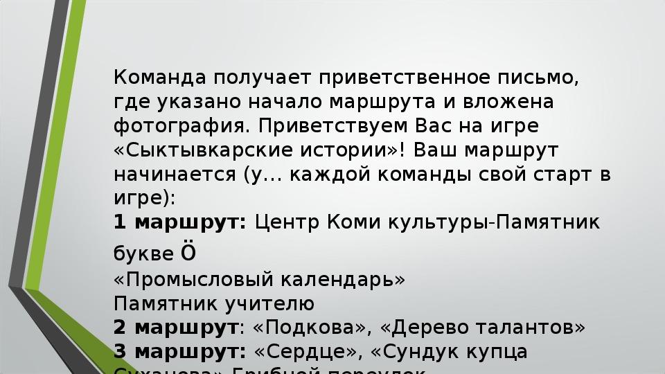 """Образовательное путешествие """"Сыктывкарские истории"""" (внеурочная деятельность)"""