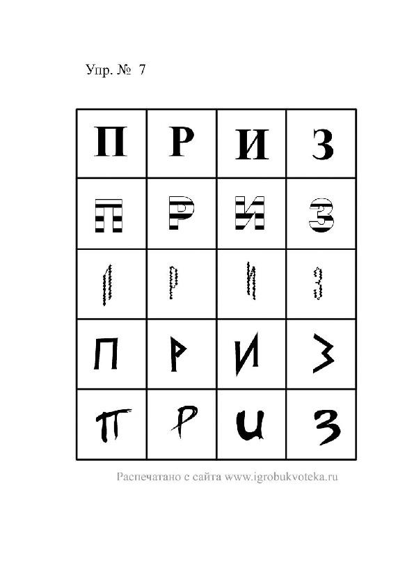"""Разрезной материал. Игробуквотека """"Стилизованные буквы. Часть 1"""" (1 класс)"""