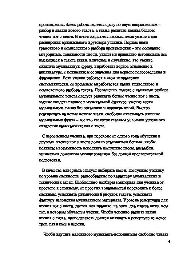 """Методическая разработка """"Развитие навыков чтения нот с листа"""""""