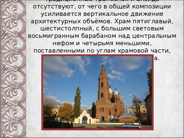 """Презентация по  Искусству на тему : """"Церковь Елецкой Божий матери"""" (8 класс, искусство)"""