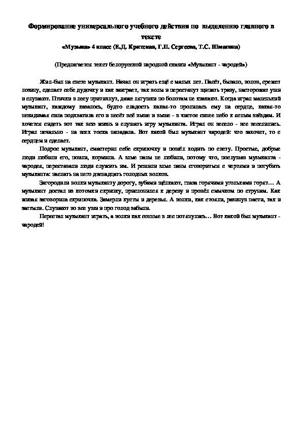 Работа с текстом.  Белорусская народная сказка «Музыкант - чародей» ( 4 класс, музыка)
