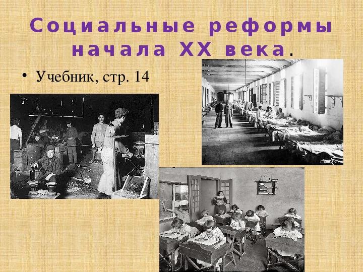 Индустриальное общество в начале xx века