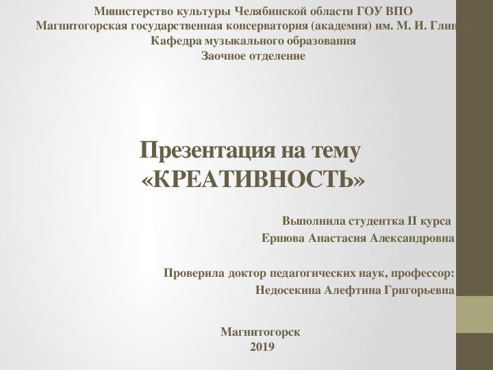 Презентация на тему «КРЕАТИВНОСТЬ»