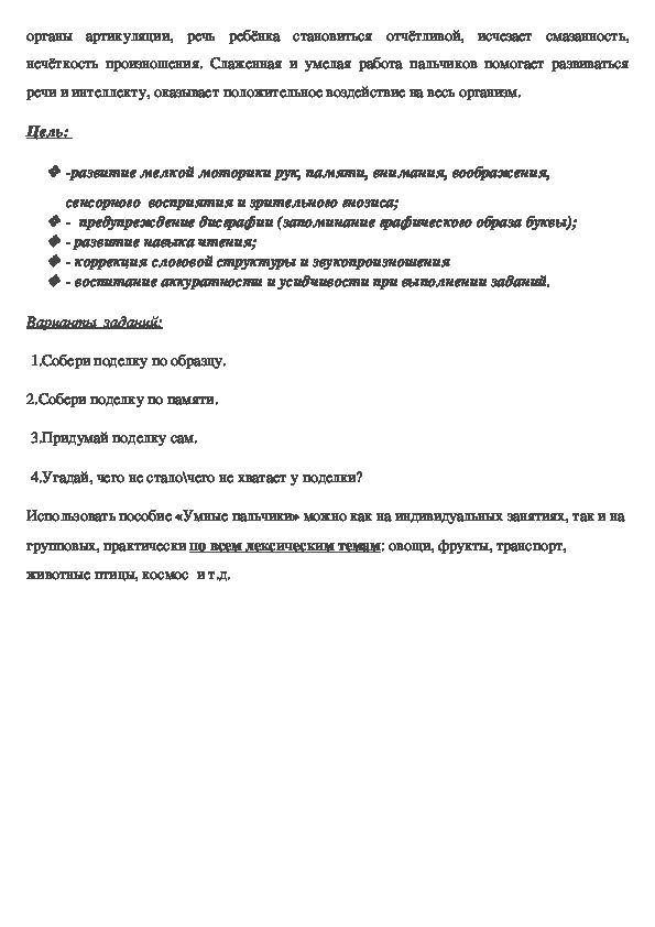 """Дидактическое пособие по развитию мелкой моторики """"Умные пальчики"""""""