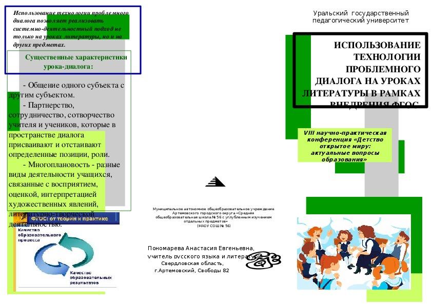 """Буклет для учителя """"Использование технологии проблемного диалога"""""""