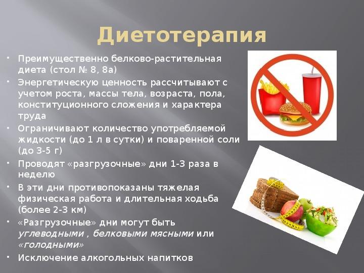Дробная Диета При Ожирении.