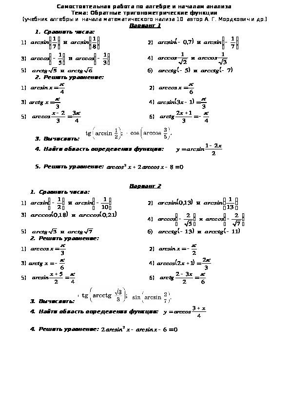 """Самостоятельная работа по теме : """" Обратные тригонометрические функции """""""