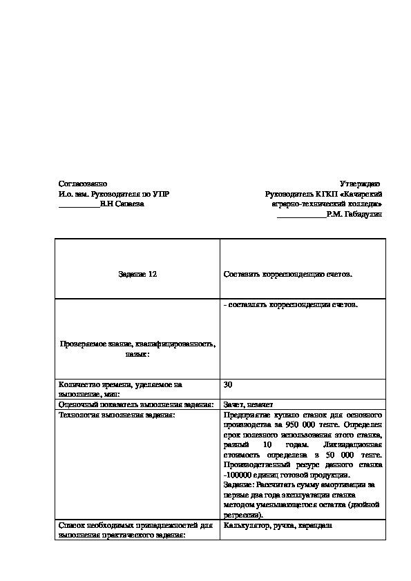 Сборник задач по бухгалтерии.