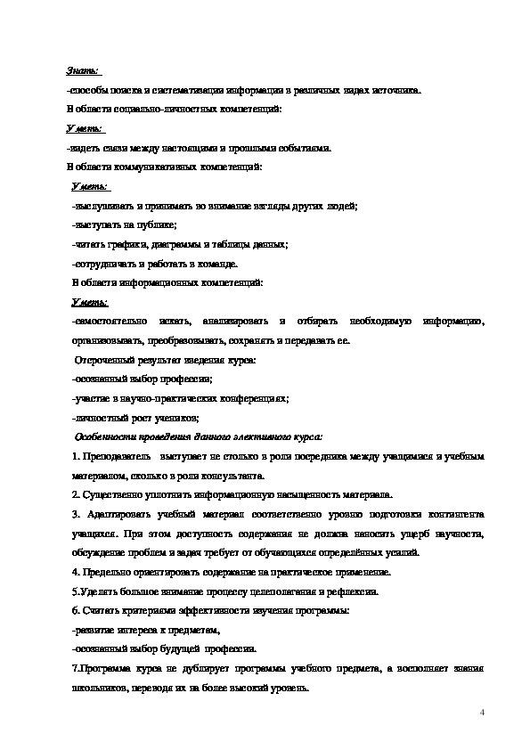 """Рабочая программа элективного курса """"Химия и здоровье человека"""" (10 класс, химия)"""