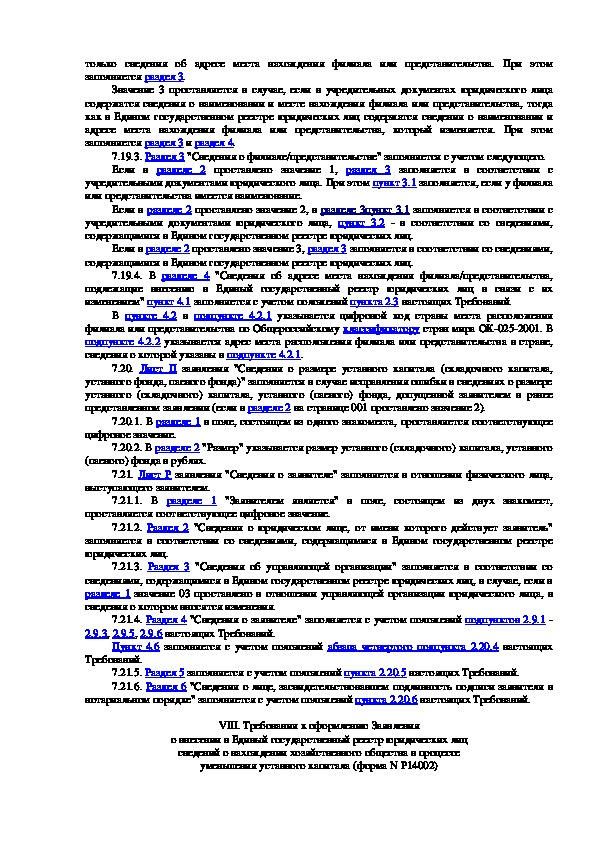 Методическая разработка урока на тему: «Учредительные документы и регистрация предпринимательства» (3 курс, Основы предпринимательской деятельности)
