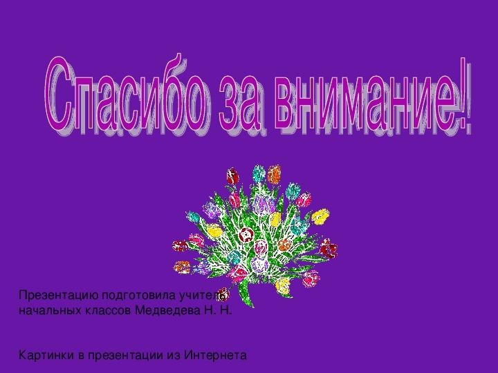 """Презентации к конкурсу """"Ученик года"""""""