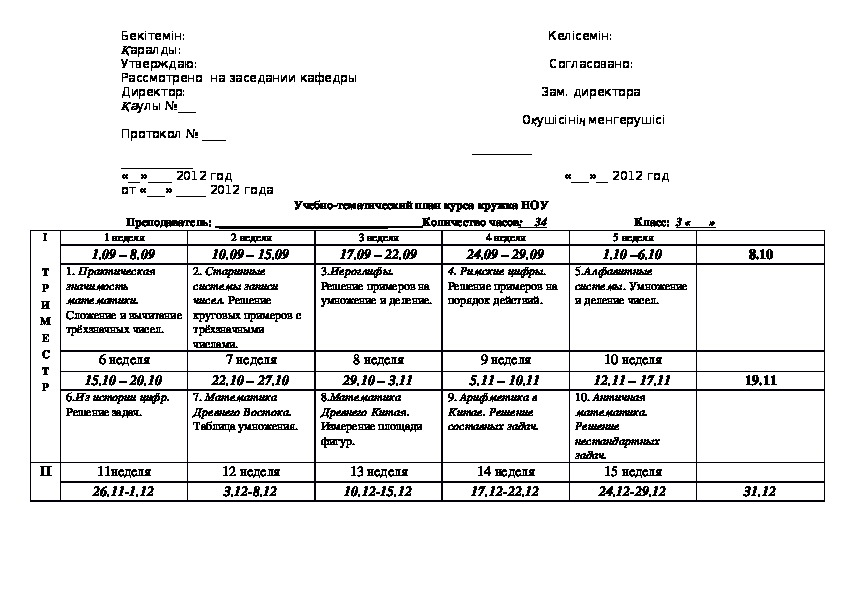 План – конспект урока математики №1 (развивающий компонент). 3 класс.