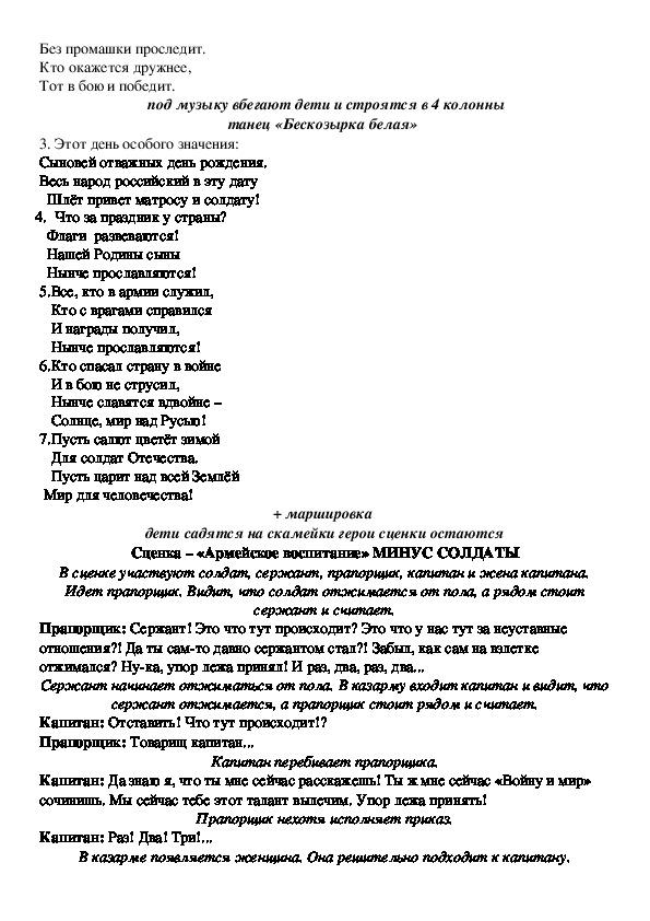 Сценарий праздника «День защитника Отечества»
