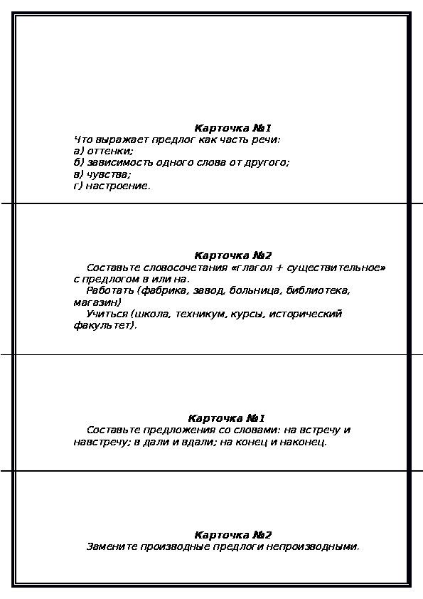 """Конспект урока русского языка """"Слитное и раздельное написание  производных предлогов"""" (7 класс)"""
