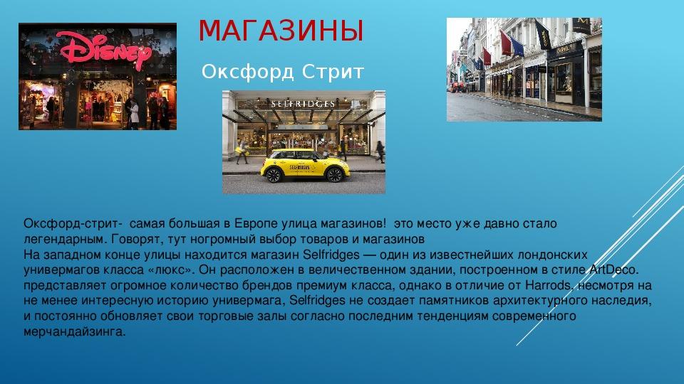 """Презентация к проекту """"Любимые исторические улицы Нижнего Новгорода и Лондона: Покровка и Оксфорд-стрит"""""""
