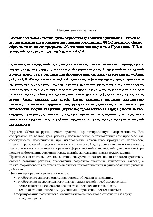 "Рабочая программа ""Умелые руки"" ФГОС"