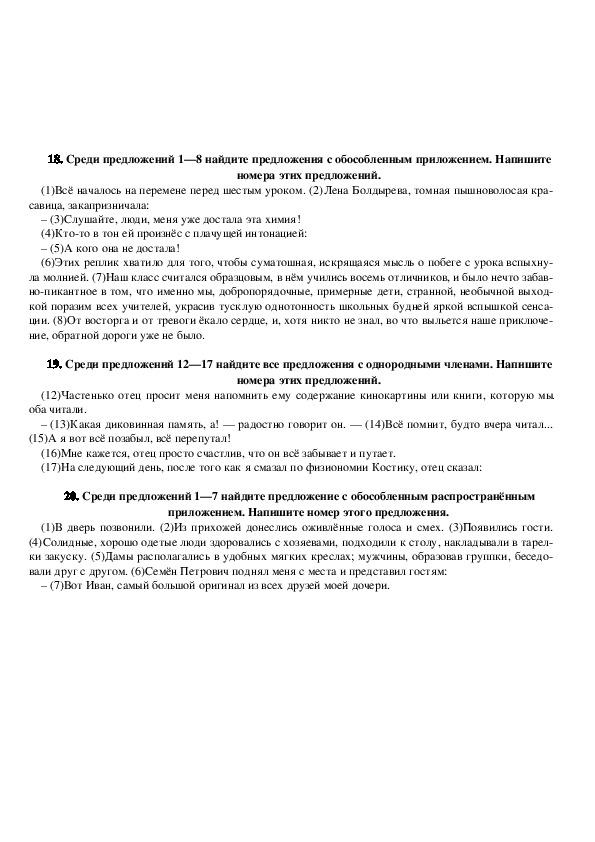 Презентация по русскому языку. Подготовка к ГИА. Задание 9.