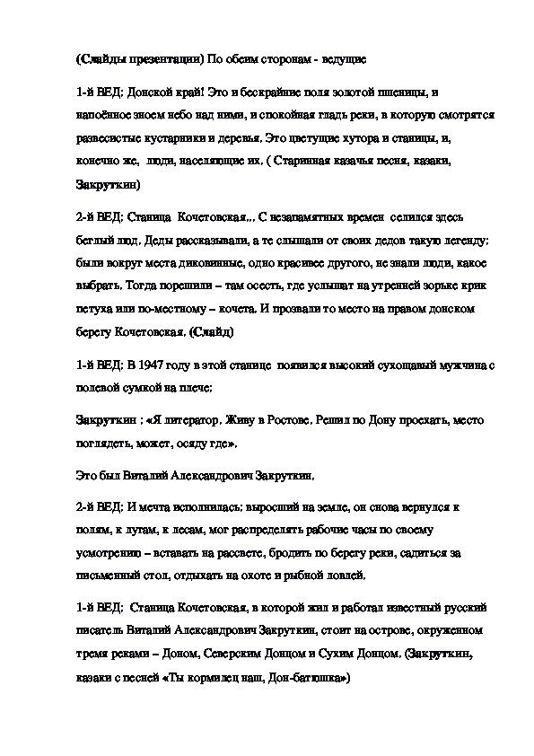 Музыкально-литературная композиция к 110-летию В.А.Закруткина