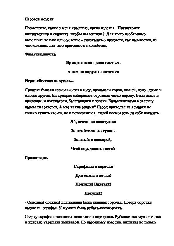 """НОД """"Ярмарка"""" ознакомление с окружающим старшая группа"""