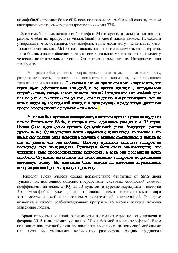 """НИР """"НОМОФОБИЯ – БОЛЕЗНЬ ХХI ВЕКА"""""""