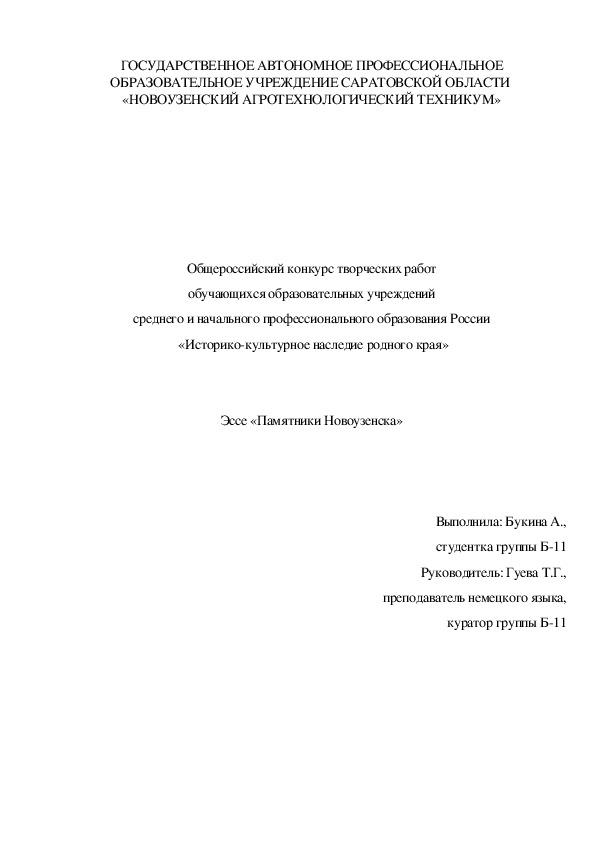 """Эссе """"Историко-культурное наследие родного края"""""""