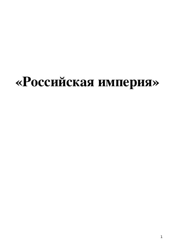 """Исследовательская работа на тему :""""Российская история""""(3 класс,окружающий мир)"""