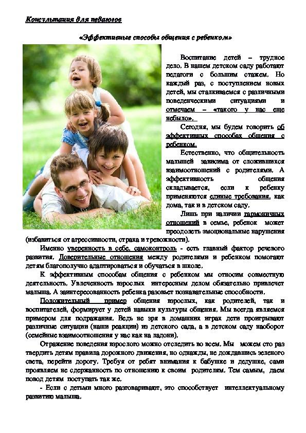 Консультация для педагогов -  «Эффективные способы общения с ребенком»