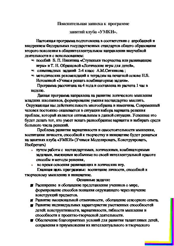 Рабочая программа занятий клуба «УМКИ» 4 класс