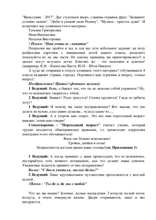 """Сценарий ко Дню учителя """"Золотой глобус"""" (1-4 кл)"""