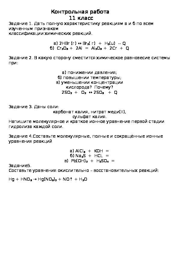 Контрольная работа по химии 10 класс