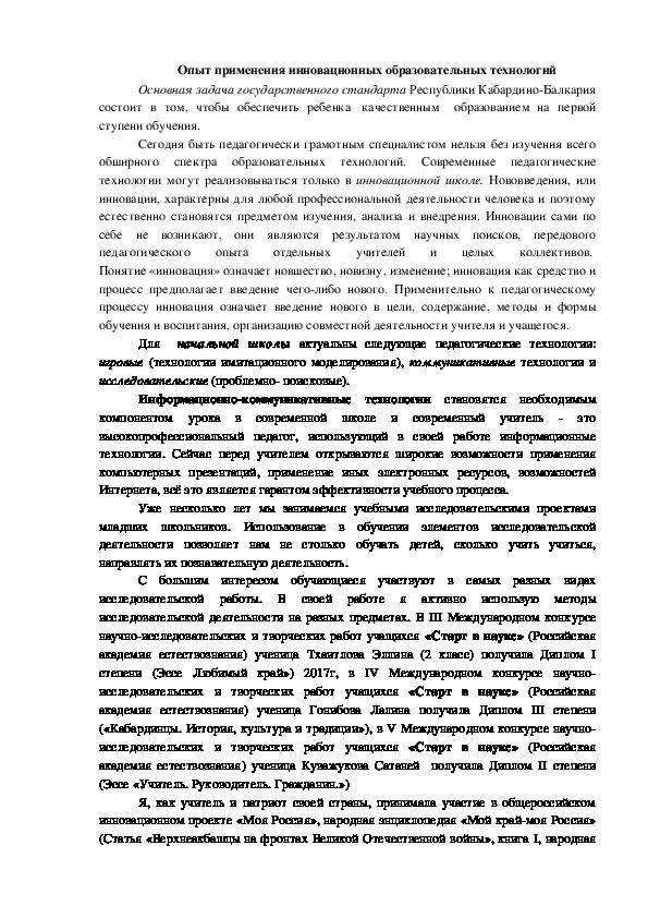 """""""Опыт применения инновационных образовательных технологий"""""""