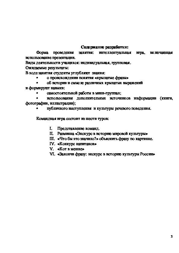 «КРЫЛАТЫЕ ФРАЗЫ И ВЫРАЖЕНИЯ» методическая разработка внеурочного мероприятия