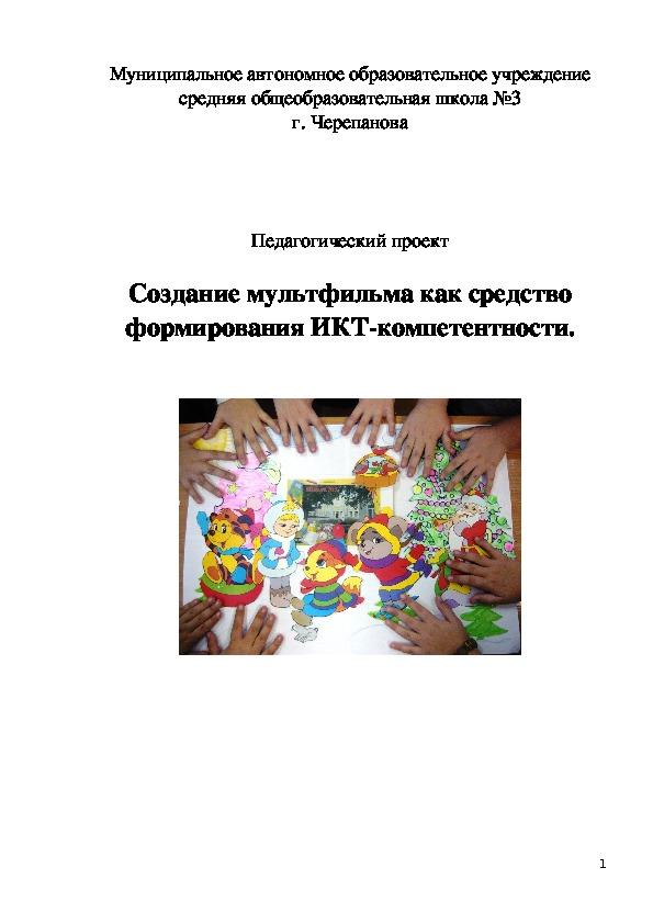 Педагогический проект  Создание мультфильма как средство формирования ИКТ-компетентности.