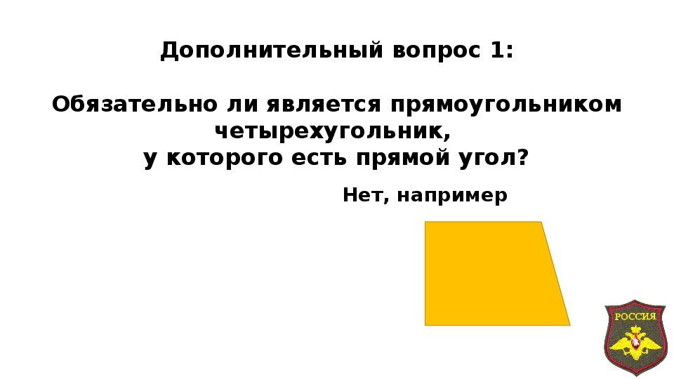 """Методическая разработка внеурочного занятия по геометрии в 7 классе """"Четырехугольники"""""""