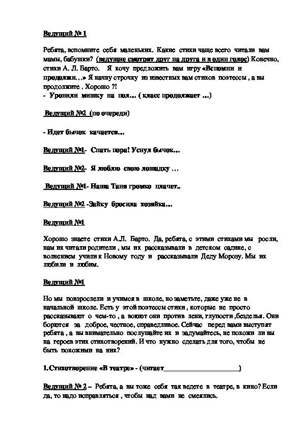 Урок нравственности. Литературно - музыкальная композиция по произведениям А.Л.Барто.